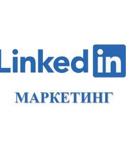linkedin маркетинг